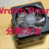 Ryzen CPUクーラー(AMD Wraith PRISM Cooler)の清掃・分解方法メモ