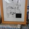 マンガ図書館Zとブログを活用した漫画ビジネス その6 (和歌山のコロナショック)