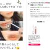 【美容液×グロス】塗るだけでぷるんとした唇を叶えてくれるDiorアディクトリップマキシマイザー 001