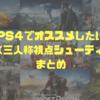 PS4でオススメしたいTPS(三人称視点シューティング)のまとめ