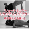 胸を鍛える自重トレーニング ショートレバースライディングフライ