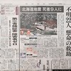 不明22人 懸命の救助 北海道地震 死者9人に