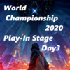 Worlds2020 Play-in Stage Day3 【対戦結果まとめ】
