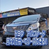 中古車リース「サブスク」でトヨタ.アルファードに月々1万円〜乗れる‼️