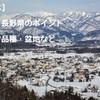 【日本】九州・長野県のポイント、ブドウ品種・盆地など