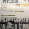 リレー講座最終回。寺島学長「2020年新春展望ーー日本人として考えるべきこと」