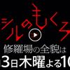 『セシルのもくろみ』4話あらすじ ネタバレ 感想 視聴率4.4%! ゲストキャストは芦名星!女たちの修羅場に注目!