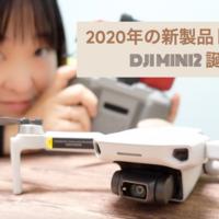 【最強200g未満の4K高画質ドローン】DJI Mini2 発売!即開封で写真多めですよ!