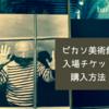 ピカソ美術館チケット購入方法を解説【入場無料情報あり】