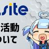 DLsiteのアフィリエイト審査通過した件と今後の活動について
