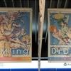 池袋駅、コロプラの女性向けアプリ『DREAM!ing』にジャックされるの巻