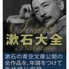 【本の感想】夏目漱石「草枕」