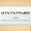 【はてなブログPro移行】STEP4:ドメイン取得にたどり着けない😂(ドメインプロテクションとレンタルサーバーってなに?)