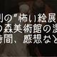 """大人気の""""怖い絵展""""!!上野の森美術館の混雑や所要時間、感想や見どころなど"""