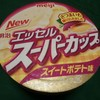 【オススメ】スーパーカップ『スイートポテト味』が予想以上にさつまいもだった件