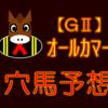 【GⅡ】オールカマー 結果 ◎センテリュオ的中‼
