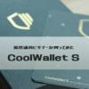 六本木OLが買ってみた コールドウォレット「CoolWallet S」の購入方法