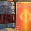 サアラさんは宇宙人の魂持つ日本人🌟