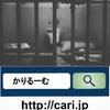 最強の捜査機関、東京地検特捜部は最後の砦!!