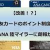 【改善!?】三井住友カードのポイント制度変更はANA陸マイラーに朗報か