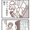 ことりの手伝い【005】