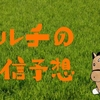 7/6(土) 配信予想