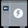 新築に蓄電池は必要か?セキスイハイムの家に蓄電池を導入してみて・・・