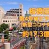 議会運営委員会へ新型コロナ対応補正予算(第4号)の内容