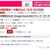 GW限定!Google Home Miniが半額でEcho Dotも3240円!