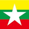 ミャンマー旅行記 ビルマの休日