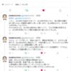 タイミング投資についてのTwitter投稿