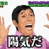 テレビ日記・追記(11月10~16日):小沢の告白、社長の像、さんまと痛風、ジモンの様式、アミーゴのキラキラ