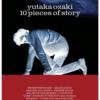 尾崎豊 10 Pieces Of Story 初回仕様限定盤のブルーレイ&DVDを最安値で予約する!