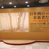 そごう美術館「日本画の革新者たち」展 16日までです。