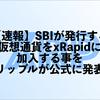 【公式発表】SBIの仮想通貨がxRapidに加入することを発表