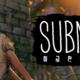 Submerged(サブマージド)(steam版)
