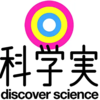 【大人の本気「大科学実験」】子供は楽しく学べて、親はただ楽しい10分番組【Eテレ】