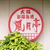 【オススメ5店】坂井市(福井)にあるお好み焼きが人気のお店
