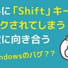 【Windows】勝手に「Shift」キーがロックされてしまう症状に向き合う