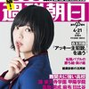 週刊朝日最新号の表紙が欅坂46の平手友梨奈さんな件について