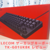 【ELECOM】ゲーミングキーボード TK-G01UKBK レビュー