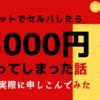 A8でWi-Fiをセルフバックして¥23000もうかった話。J:COMのお得プランで最大19万還元も!