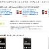 本日限定!amazonでHuaweiの5.5インチスマホが14,980円!
