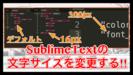 【SublimeText】テキストのフォントサイズ(文字サイズ)を自由にカスタマイズする!