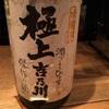 【古酒】極上吉乃川、2001吟醸の味の感想と評価
