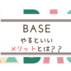 初めてのネットショップの開設!BASE(ベイス)で登録するメリット