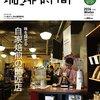 カフェやコーヒーの雑誌まとめ!定期購読するための雑誌比較