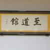 ◆今年も参加…『弓道体験教室』