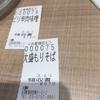 東京 羽田 大勝軒