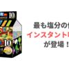 永谷園から最も塩分の低いインスタント味噌汁が発売【当サイト調べ】
